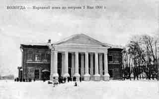 Народный дом до погрома 1906 года
