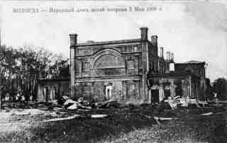Народный дом после погрома 1906 года